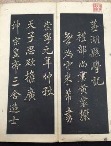 Fatie rubbing (1102). Wuhuxian xueji. Huang Shang (1044-1130). Mi Fu (1051-1107). 1 vol.
